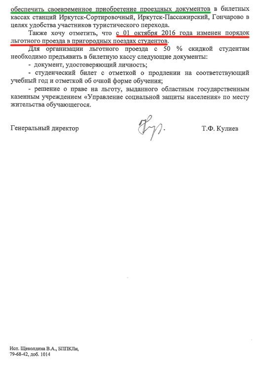RZHD_soglasovanie2