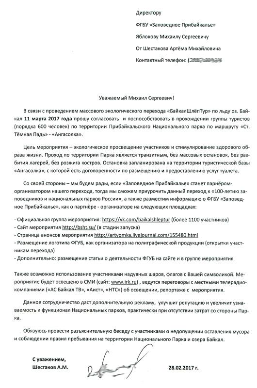 NationalPark_zapros0